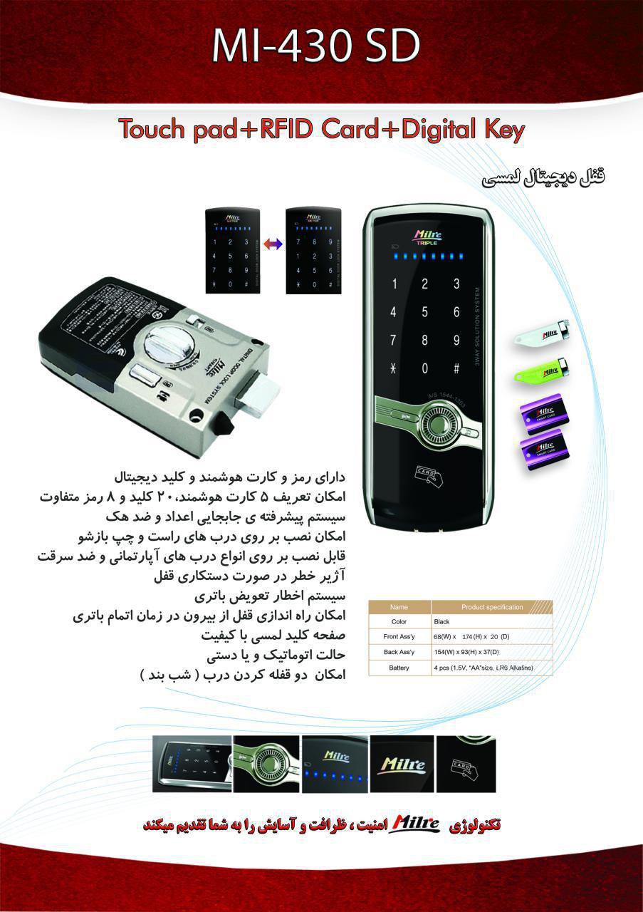 قفل دیجیتال لمسی Milre مدل MI-430 SD