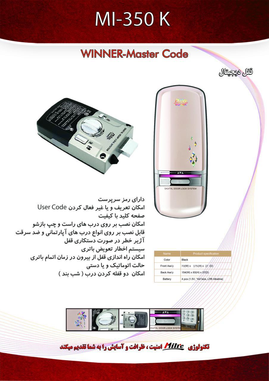 قفل دیجیتال لمسی Milre مدل MI-350K