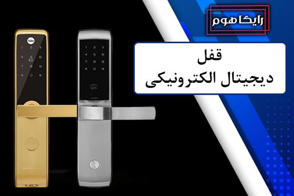 قفل دیجیتال الکترونیکی