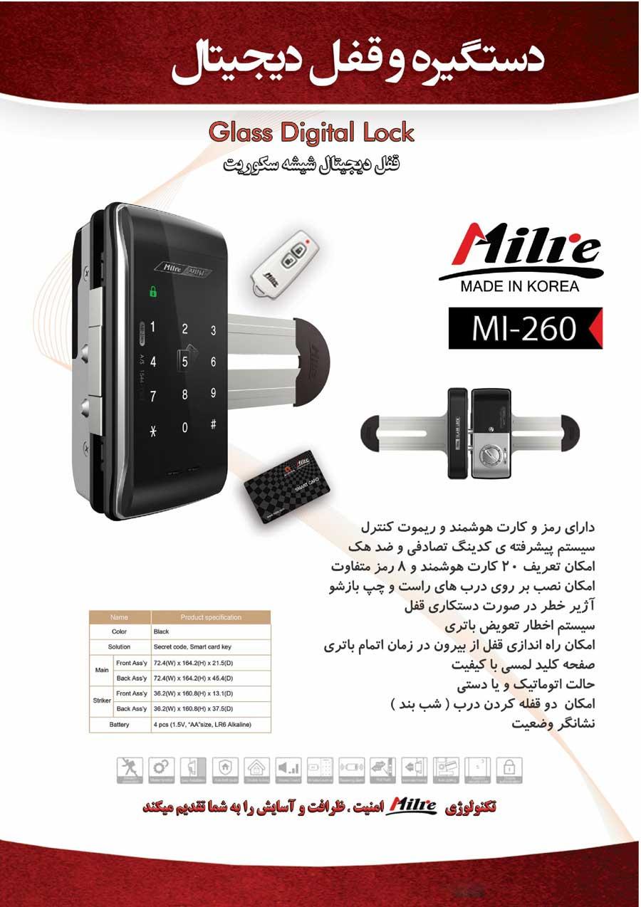قفل دیجیتال شیشه سکوریت Milre مدل MI-260 - رایکا هوم