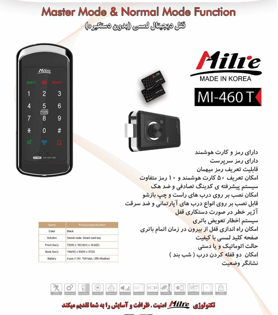 قفل دیجیتال لمسی Milre مدل MI-460T - رایکا هوم