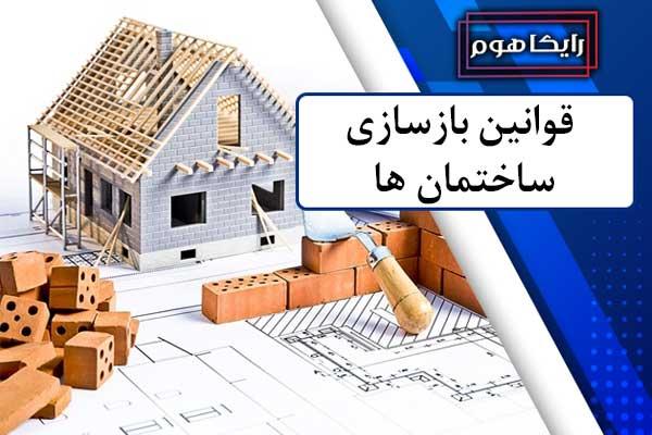 بازسازی ساختمان ها